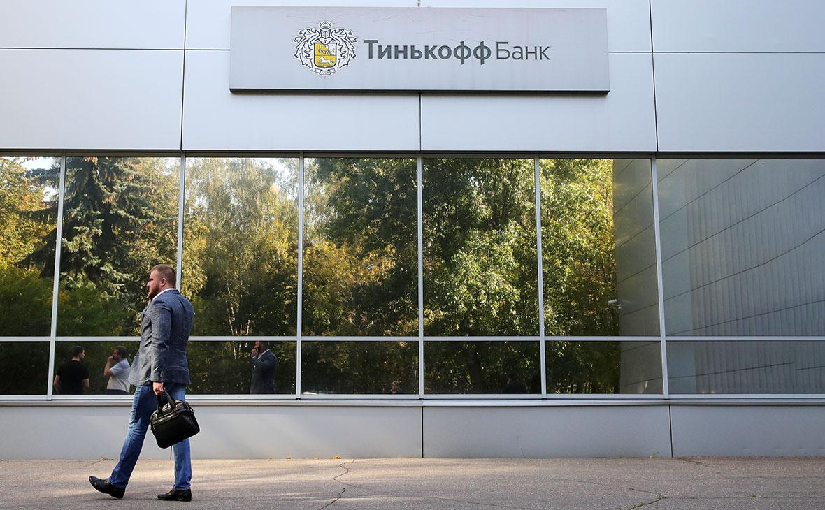 ЦБ проверит «Яндекс» и «Тинькофф» после объявления о срыве сделки