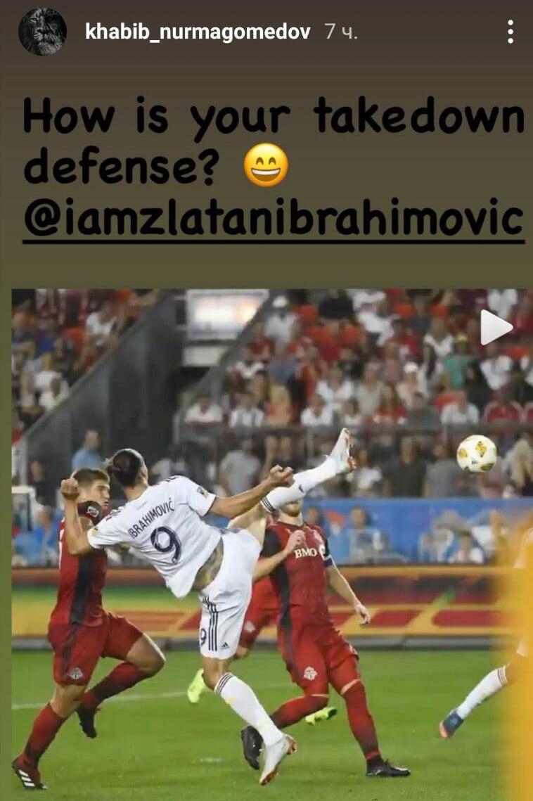 Хабиб – Златану Ибрагимовичу: «А как у тебя с защитой от тейкдаунов?»