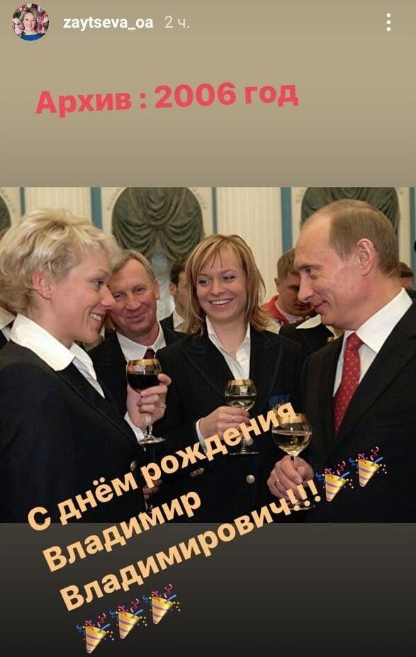 Зайцева поздравила Путина с днем рождения