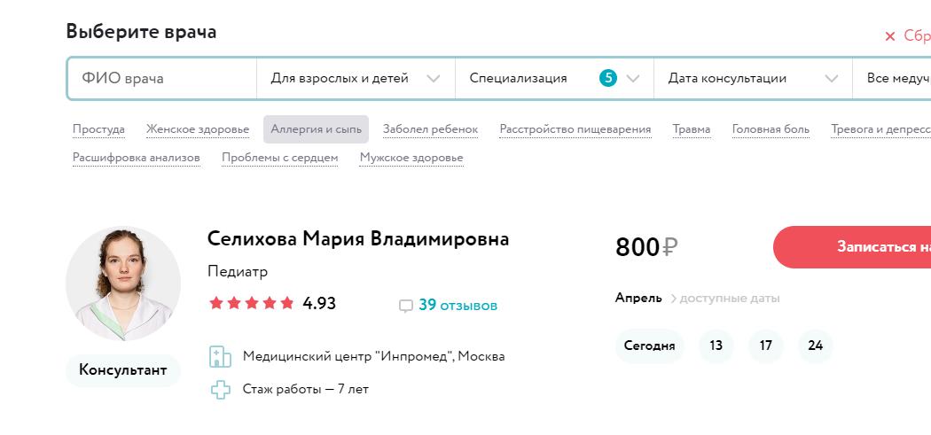 Как российский сервис телемедицины нащупал новую модель