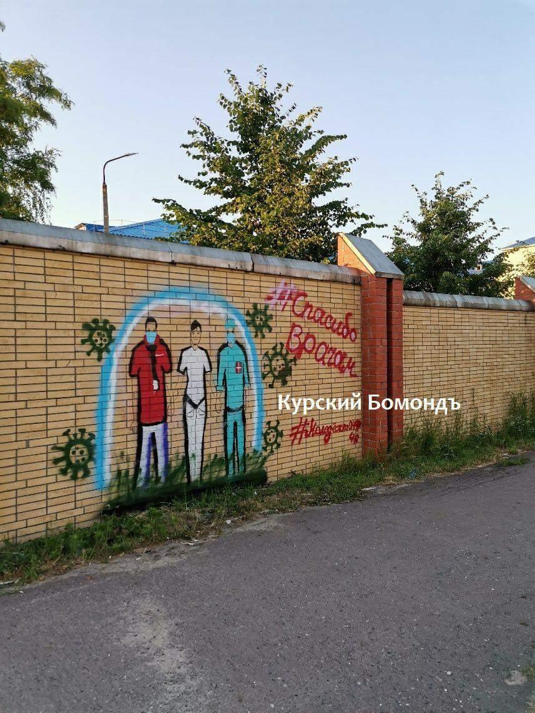 В Курске закрасили граффити, посвященное врачам