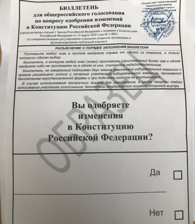 Бюллетень для голосования по поправкам к Конституции появился в Сети
