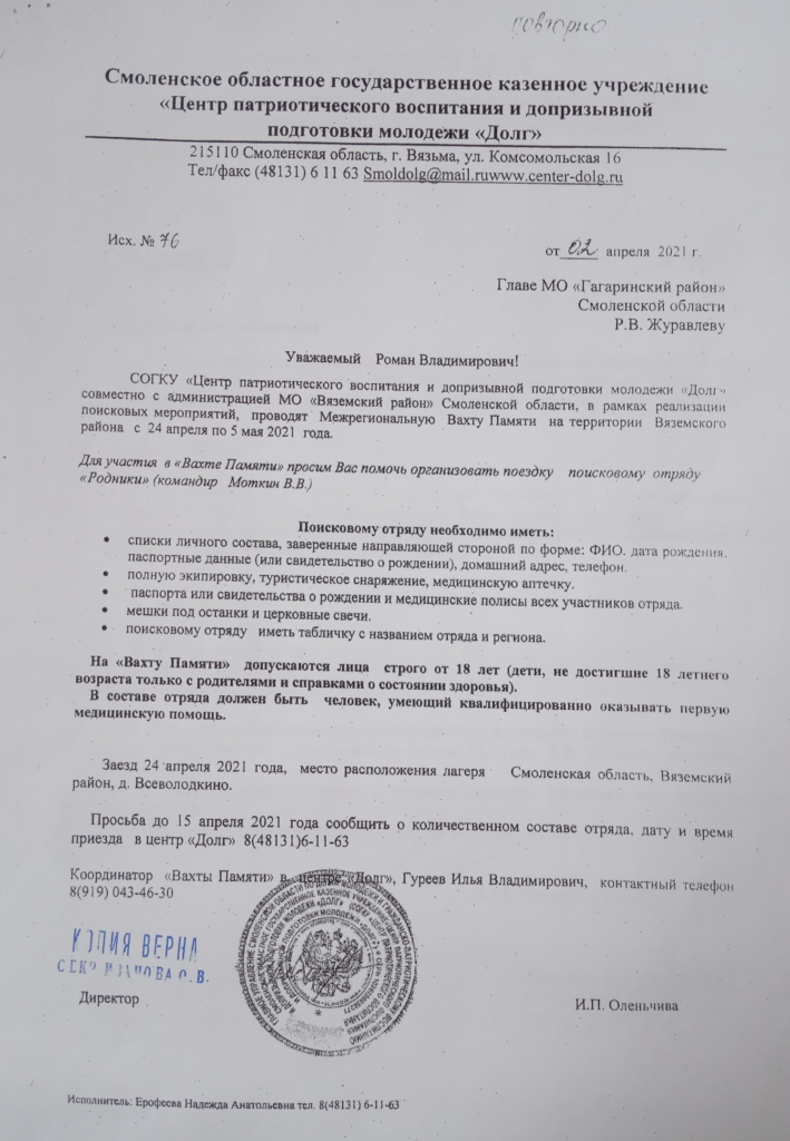 В Смоленской области главу района обвинили в отказе выделить транспорт местным поисковикам