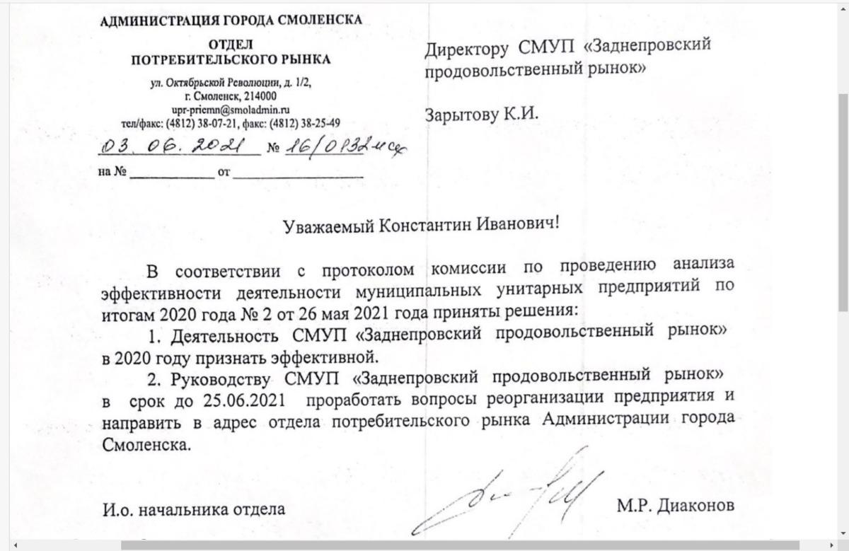 Что работает – починим! Смоленские власти вновь взялись за Заднепровский рынок