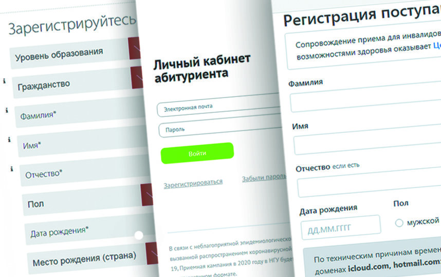 Новосибирские вузы ждут абитуриентов-2020