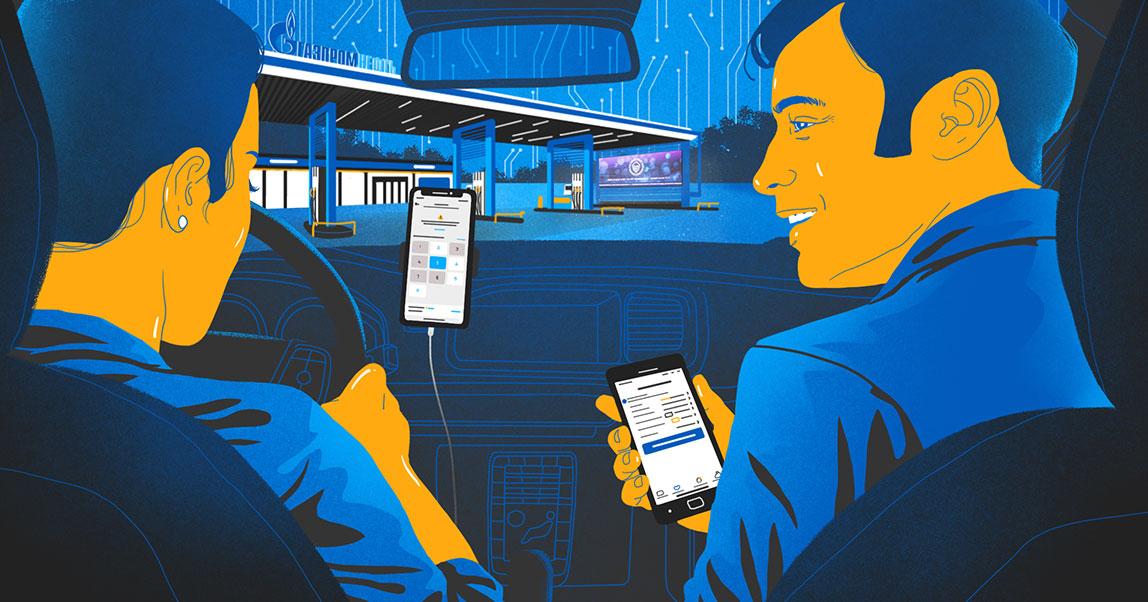 Заправка за три минуты и сниженная цена на топливо: как цифровые продукты упрощают жизнь автомобилистам