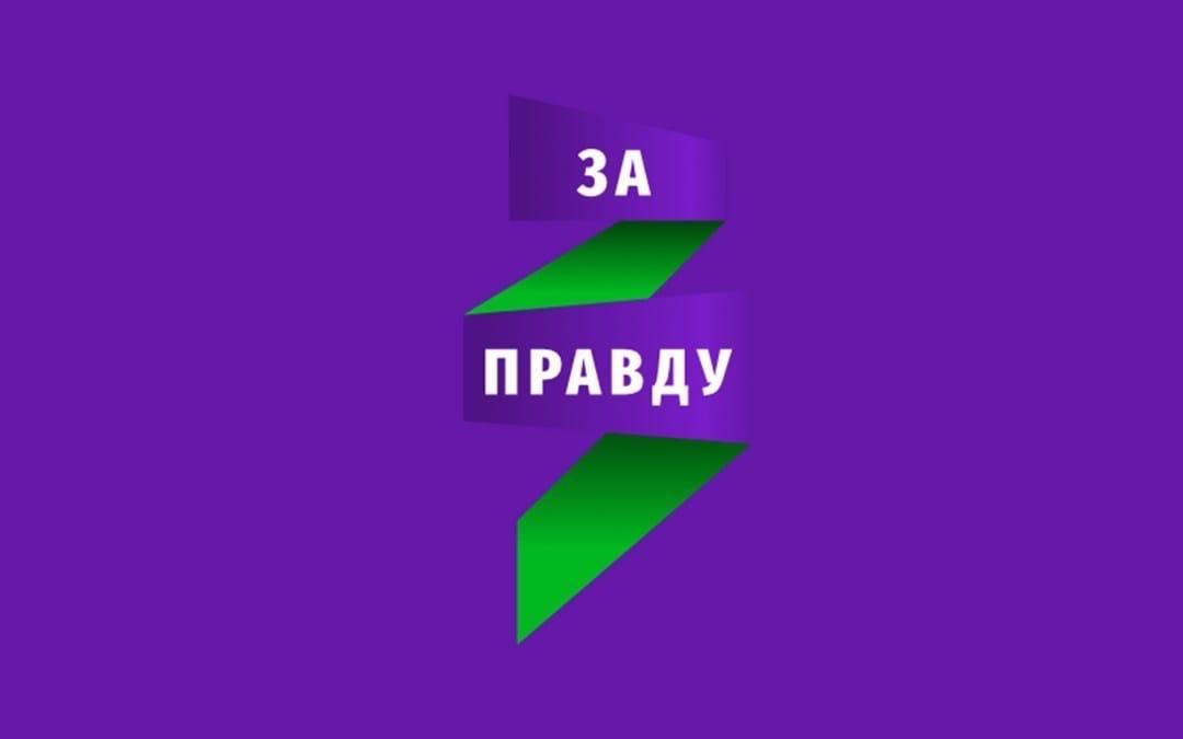 Политолог оценил шансы партии 'За правду' потеснить 'Справедливую Россию' на выборах