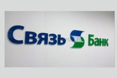 Условия Связь-банка по вкладам для физических лиц